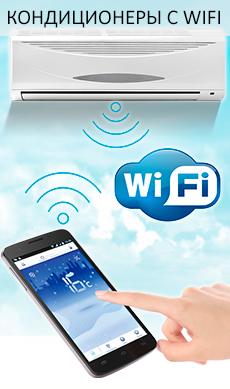 Кондиционер с wifi управлением